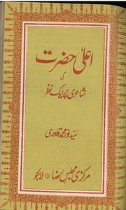 Community texts free books free texts free download borrow ala hazrat ki shairi par aik nazar by syed noor muhammad qadri fandeluxe Choice Image