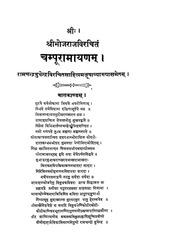 Book download ghosha sagara