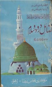 Community texts free books free texts free download borrow fazayil darood wa salam by allama maualan muhammad saeed shibli fandeluxe Choice Image
