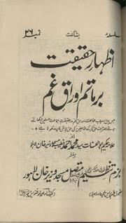 Community texts free books free texts free download borrow izhar e haqeeqat bar matam e auraq e gham by abul hassnat syed muhammad ahmad fandeluxe Choice Image