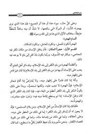 Ebook Syarah Riyadhus Shalihin