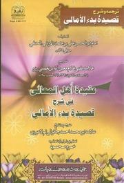 Community texts free books free texts free download borrow qaseeda bada ul amali tarjama wa sharha by mufti ghulam moeen uddin naeemi fandeluxe Choice Image
