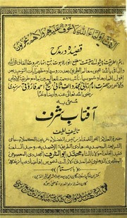 Community texts free books free texts free download borrow qaseeda der midha aaftab e sharf by abu sharaf al mujadidi fandeluxe Choice Image