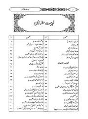 Rumi urdu pdf e hikayat in