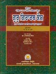 Community texts free books free texts free download borrow sri guru girartha kosh volume 2 fandeluxe Images