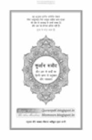 Quran pdf noble