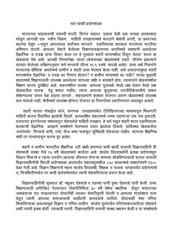 Marathi Goshti Pdf